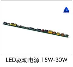 LED驱动电源 15W-30W.jpg