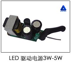 LED 驱动电源3W-5W.jpg